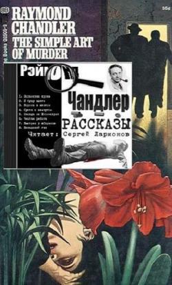 prostoe-iskusstvo-ubivat-sbornik-1944g-ryejmond-chandler-1.jpg