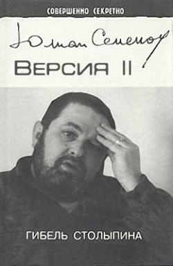 versiya-ii-gibel-stolypina-yulian-semenov-1.jpg