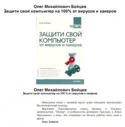 zashhiti-svoj-kompyuter-na-100-ot-virusov-i-xakerov-oleg-mixajlovich-bojcev-2009-kompyutery-bezopasnost-zashhita-prot-1.jpg